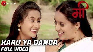 Karu Ya Danga Full | Mee | Shatabdhi & Chetali | Deepali Sathe & Shruti Rane