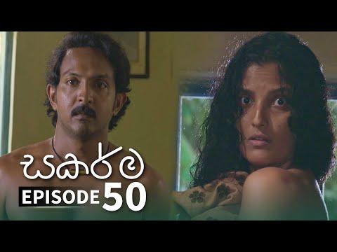 Sakarma   Episode 50 - (2021-10-16)   ITN