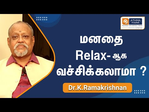 How to Relax our Mind ? | Tamil | Dr.K.Ramakrishnan | Athma Hospital | Trichy