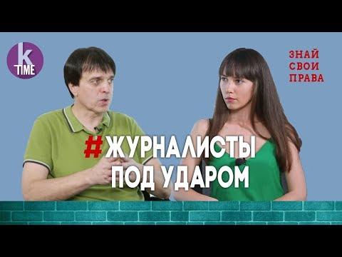 Как и чем прессуют украинских журналистов - #11 Знай свои права