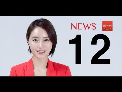 [NEWS12]국정원, '이석기 내란음모'잇단 말 바꾸기
