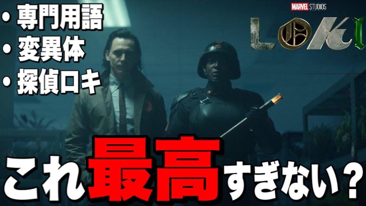 【マーベル】「ロキ」第2話状況整理/複雑に展開されながら最高すぎる時間探偵ロキ【mcu/アベンジャーズ】