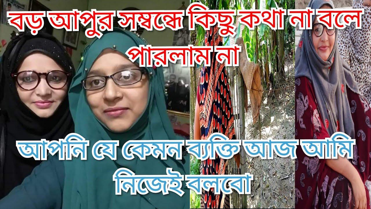 বড় আপু আপনি একটা জঘন্য ব্যক্তি আপনি মানুষকে খাওয়াইয়া খুটা নাড়েন কি বলবো/Bangladeshi mom Tisha