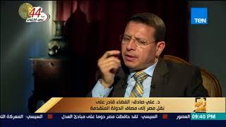 رأي عام - د. علي صادق: أتمنى مشاركة القطاع الخاص في برنامج الفضاء المصري لكني لا أعتقد ذلك