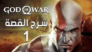 [1] God of War شرح القصه