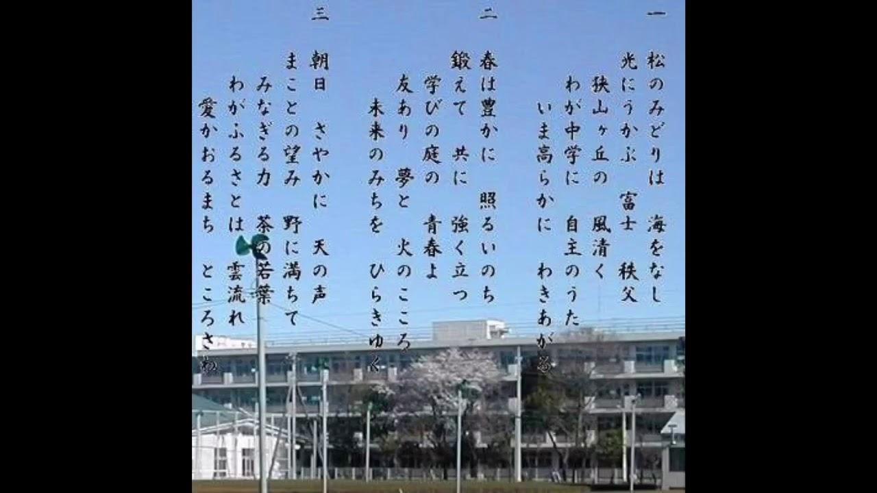 高校 丘 狭山 ヶ