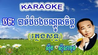 Sing Karaoke, បទៈ បាត់ដំបងបណ្តូលចិត្ត, ភ្លេងសុទ្ធ, Sin Sisamuth Song, Karaoke Music Only