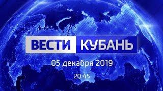 Вести.Кубань, выпуск от 05.12.2019, 20:45