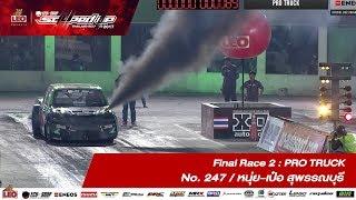 final-day1-pro-truck-run2-no-247-เบญจรงค์-ชมายกุล-หนุ่ย-เป๋อ