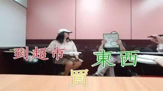 """到超市買東西""會話練習_Chinese Conversation_Go Shopping"
