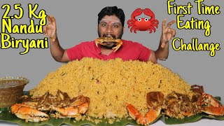 2.5 KG CRAB BIRYANI EATING CHALLENGE | FIRST TIME I TRY THIS CHALLENGE