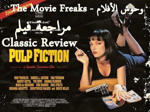 مراجعة  فيلم - Pulp Fiction تحفة فنية ...