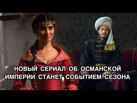 НОВЫЙ СЕРИАЛ ОБ ОСМАНСКОЙ ИМПЕРИИ СТАНЕТ СОБЫТИЕМ СЕЗОНА. Рассвет Османской Империи.
