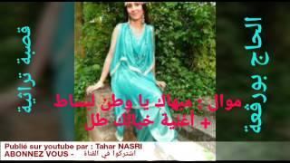 ڨصبة تراثية - الحاج بورڨعة - موال مبهاك يا وطن لبساط .. وأغنية خيالك طل
