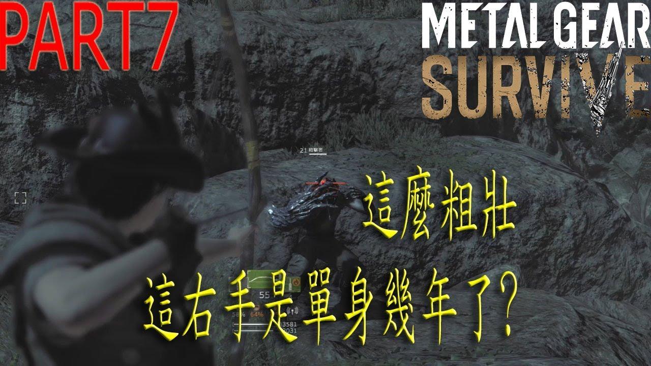 潛龍諜影:求生戰 Metal Gear Survive故事模式#7回收查德沙赫人 - YouTube