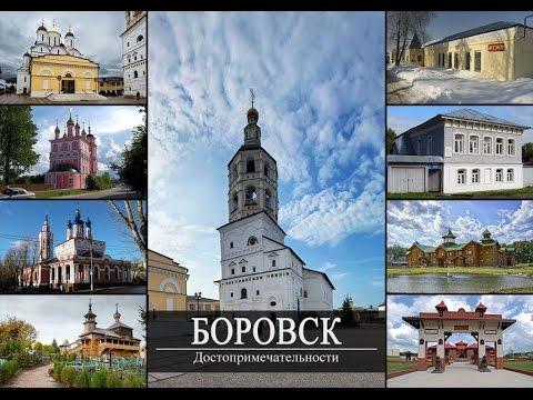 Достопримечательности Боровска