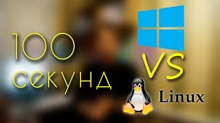 Что лучше Windows vs Linux   мысли в среду 100 секунд