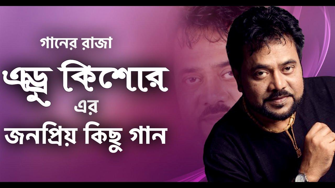 Endrew Kishor Best Songs | এন্ড্রু কিশোরের সেরা জনপ্রিয় কিছু গান | Hits Of Endrew Kishor