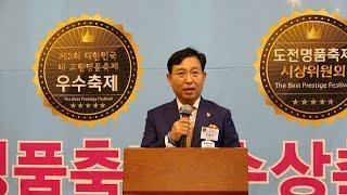[인사말 및 내빈소개] 조영관 도전한국인운동본부 대표 …