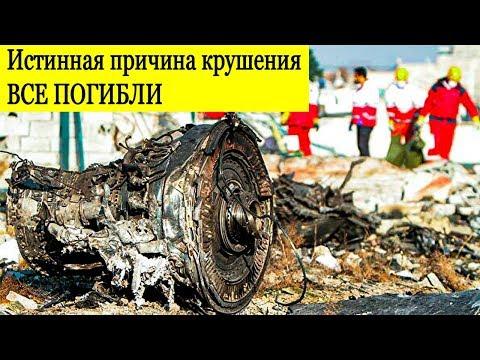 ВРоссии назвали истинную причину крушения Boeing вИране!