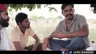 राजनीती सरपंच के चुनाव की //राजस्थानी कॉमेडी वीडियो //LICHU MARWADI