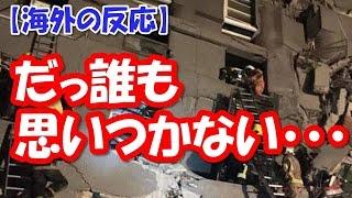 【海外の反応】日本人が台湾地震でとった行動に感謝の嵐