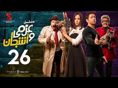 مسلسل عزمي و اشجان    الحلقة 26 السادسه و العشرون   - Azmi We Ashgan Series - Episode 26 HD