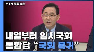 """내일부터 임시국회...통합당 """"국회 복귀...…"""