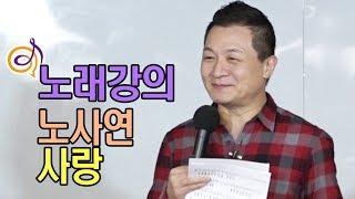 노사연 - 사랑 노래강의 / 작곡가 이호섭