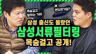 "[LTV] 취업사이다2 Ep27 ""삼성출신도 몰랐던 삼성서류필터링 프로세스 대공개!!"""