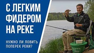 Как ловить легким фидером на реке