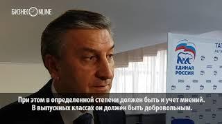 Фаррахов: «Татарский язык в выпускных классах должен быть добровольным»