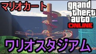 GTA5 スタント・鬼畜レース! Part399 マリオカート ワリオスタジアム