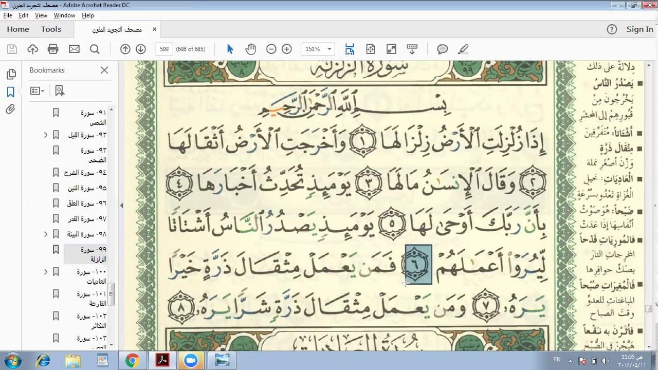 Eaalim Jana And Aya Surah Az Zalzalah Ayat 7 To 8 From Quran