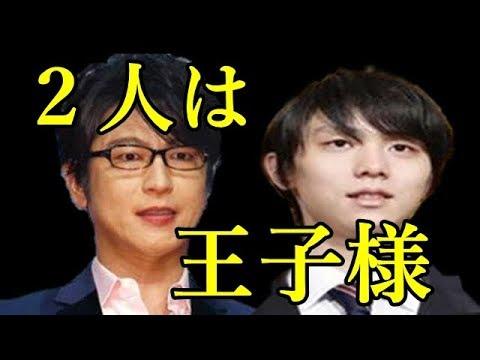 【羽生結弦】ミッチーこと及川光博さん、若い頃は王子キャラ、羽生結弦くんも王子キャラ