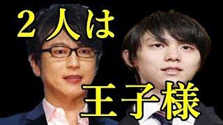 【羽生結弦】ミッチーこと及川光博さん、若い頃は王子キャラ、羽生結弦...