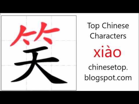 Chinese Character Xio Smile Youtube