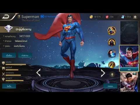 ROV : 5 เทคนิคการเล่น Superman