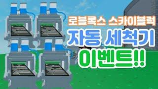 [Roblox]로블록스 스카이블럭 자동 세척기 이벤트!!!