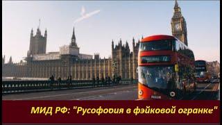 """МИД РФ: """"Русофобия в фэйковой огранке""""  №2171"""