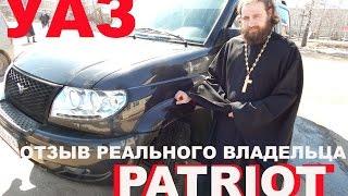 видео обновленный уаз патриот 2014 цена