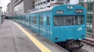和田岬線専用 103系電車 R1編成 発車