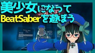 【BeatSaber】美少女になってBeatSaberを全力で遊んでみよう、の回。