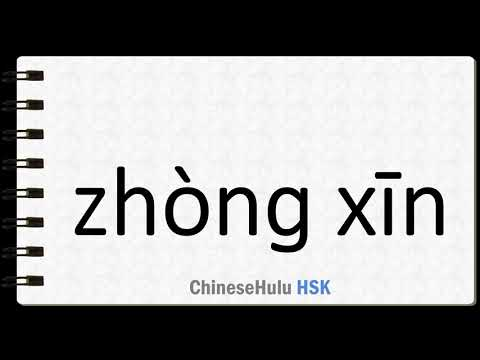 How to Say central core in HSK Chinese