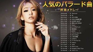 何度も聴きたくなる邦楽 J-POP 名曲 人気 メドレー ♪ღ♫ J Pop 懐メロ メドレー Vol.3