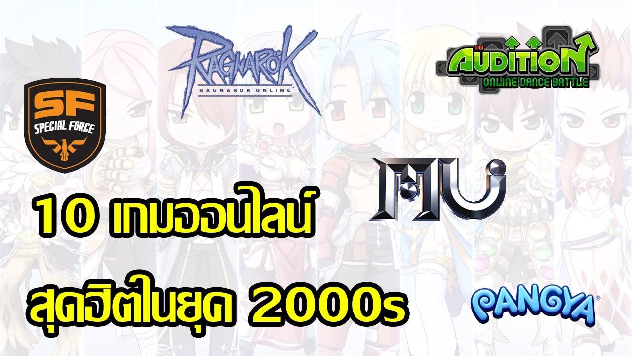 10 เกมออนไลน์คลาสสิกสุดฮิตในยุค 2000s (Part 1)   PC