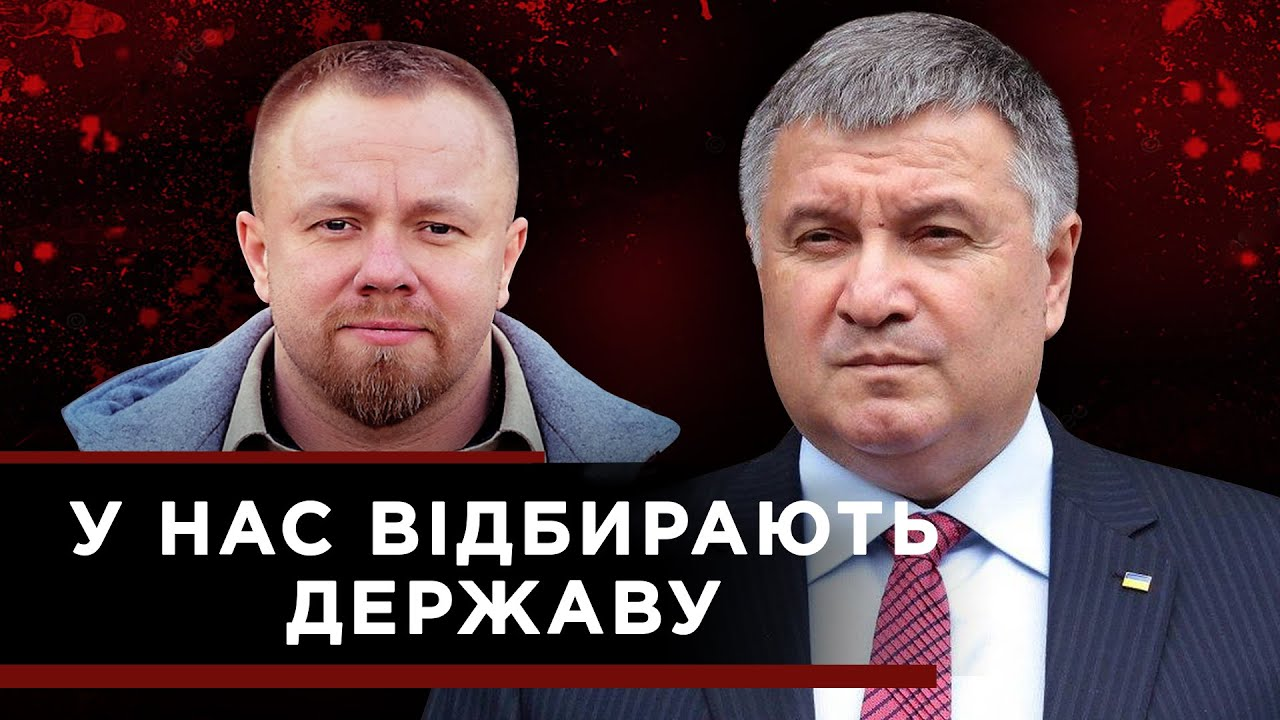 Валерий Маркус: Аваков – узурпация власти