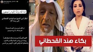 سبب وفاة أب هند القحطاني الشـ.ـيخ عبد الهادي القحطاني | وانباء عن وصل هند القحطاني السعودية
