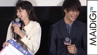 中条あやみ、佐野勇斗が「手を離してくれなくて…」笑いこらえたシーンを明かす 映画「3D彼女 リアルガール」公開記念舞台あいさつ2 thumbnail