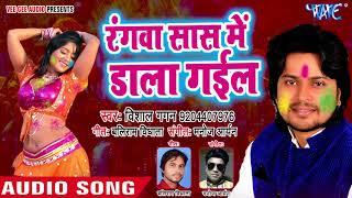 भोजपुरी का सबसे हिट होली गीत 2018 Rangwa Saas Me Dala Gayil Vishal Gagan Bhojpuri Holi Songs